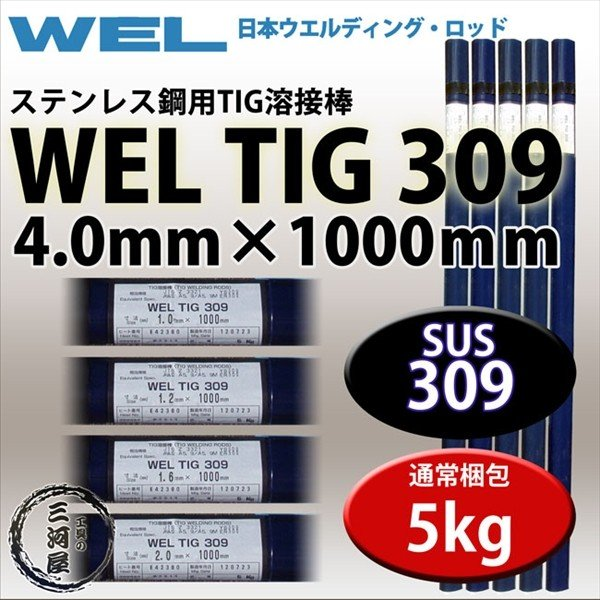 WEL TIG 309 4.0mm 5kg ステンレス用TIG棒