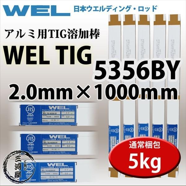 WEL TIG A5356BY φ2.0mm 5kg アルミ用TIG棒