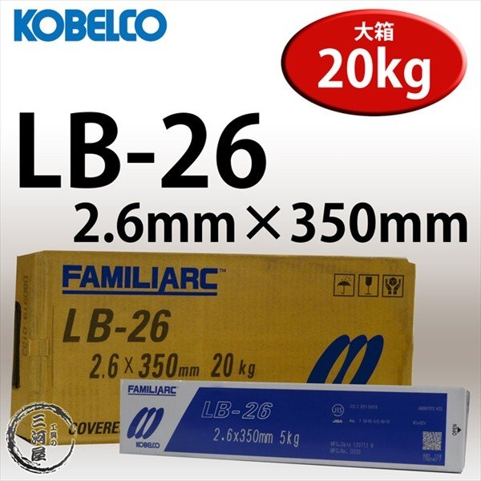 LB-26 2.6mm 20kg/箱 アーク溶接棒 神戸製鋼