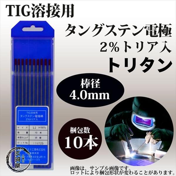 トリタン(2%トリア入) 4.0×150mm 10本/箱 TIG溶接用タングステン電極棒