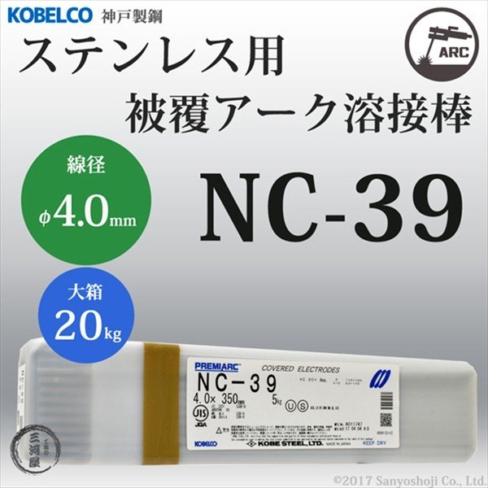 NC-39 φ4.0mm 20kg/大箱 神戸製鋼 ステンレス用アーク溶接棒