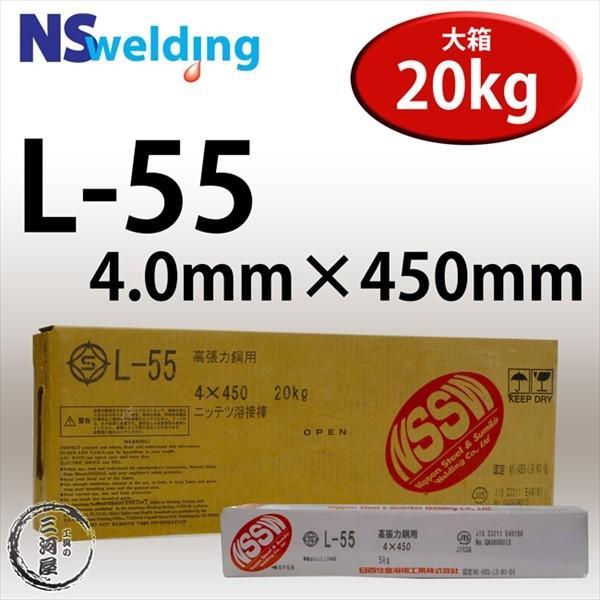 L-55 4.0mm 20kg/箱 日鉄