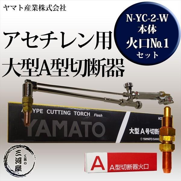 アセチレン用A切Flash本体とA型切断火口No.1のセット品 ヤマト産業