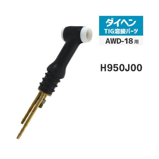 ダイヘン TIGトーチボディ アングル型 H950J00AWD-18用