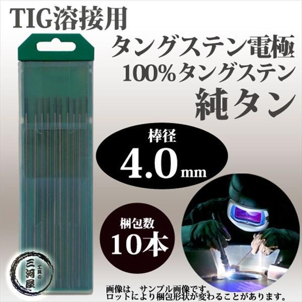 純タングステン 4.0×150mm 10本/箱 TIG溶接用タングステン電極