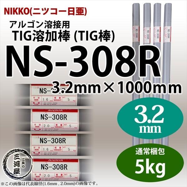 NS-308R φ3.2mm 5kg ニッコーステンレス溶加棒