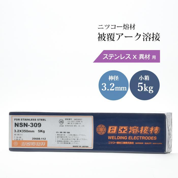 NSN-309 φ3.2mm 5kg ニッコー アーク溶接棒