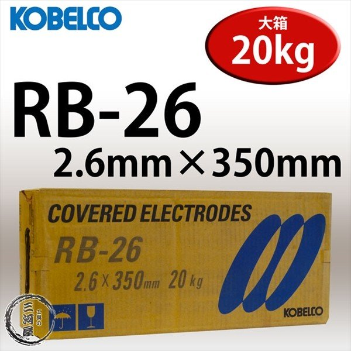RB-26 2.6mm 20kg/大箱 アーク溶接棒 神戸製鋼