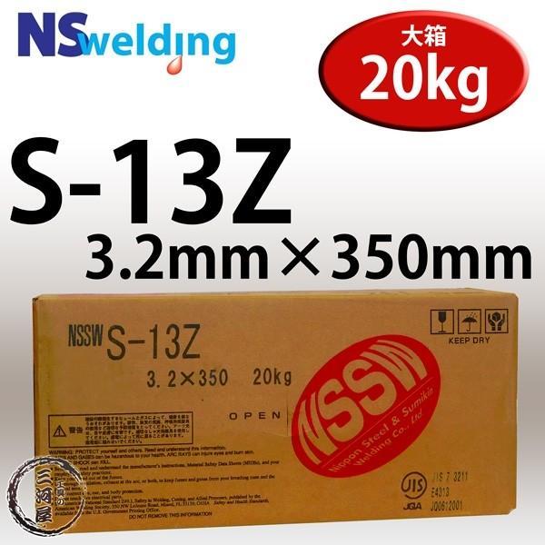 S-13Z φ3.2mm 20kg/箱 日鉄