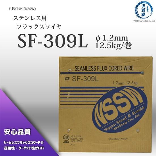 SF-309L φ1.2mm×12.5kg巻 日鉄溶接工業 ステンレス用フラックスワイヤー