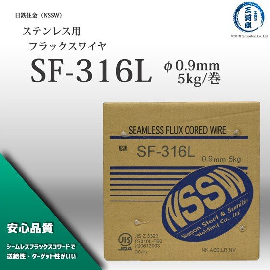 SF-316L φ0.9mm×5kg巻 日鉄溶接工業 ステンレス用フラックスワイヤー