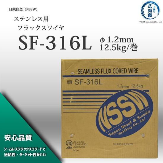 SF-316L φ1.2mm×12.5kg巻 日鉄溶接工業 ステンレス用フラックスワイヤー