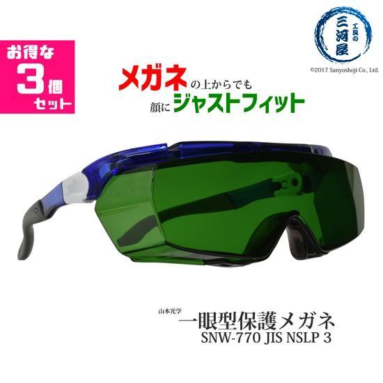 山本光学 SNW-770 JIS NSLP3 遮光度♯3の保護メガネ 3個セット メガネの上からでも顔にジャストフィット