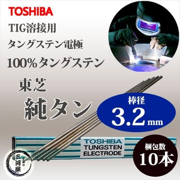 純タングステン(W3005) 3.2×150mm 10本/箱 TIG溶接用電極 東芝