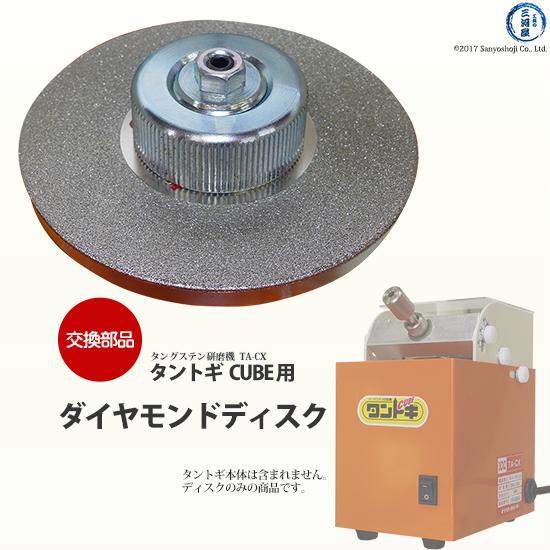 タングステン研磨機 TA-CX タントギ CUBE用 ダイヤモンドディスク マツモト機械株式会社