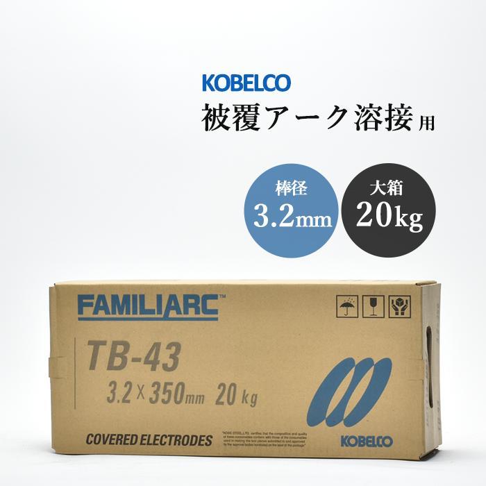 TB-43 φ3.2mm 20kg/箱 アーク溶接棒 神戸製鋼