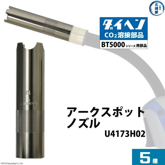 ダイヘン BT5000用 アークスポットノズルNo.12 U4173H02 5個
