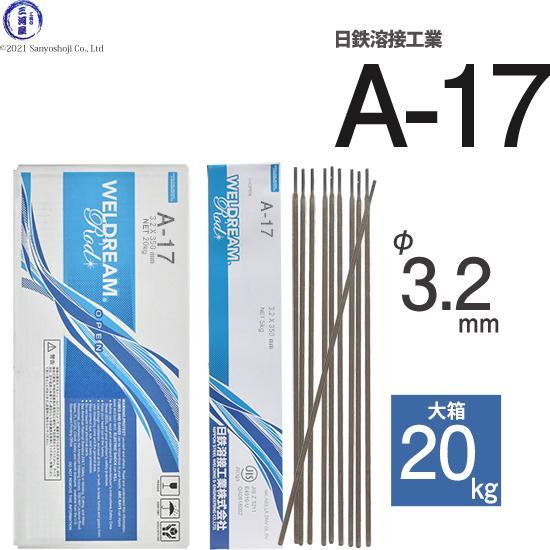 A-17 φ3.2mm 20kg大箱 日鉄 高溶接品質アーク溶接棒