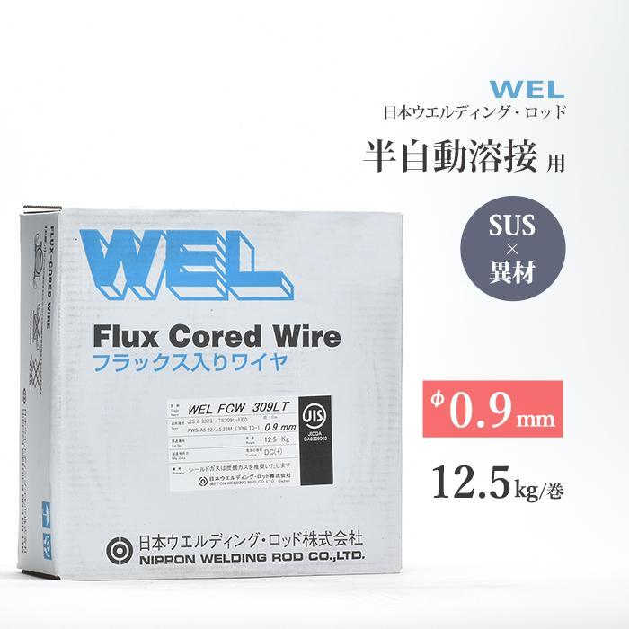 WEL FCW 309LT φ0.9mm 12.5kg巻 溶接ワイヤ