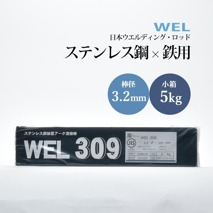 WEL 309 φ3.2mm 5kg(小箱) ステンレス鋼溶接棒