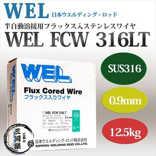 WEL FCW 316LT φ0.9mm 12.5kg巻 溶接ワイヤ