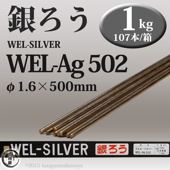銀ろうAg502 φ1.6mm×500mm 1kg/箱 日本WEL