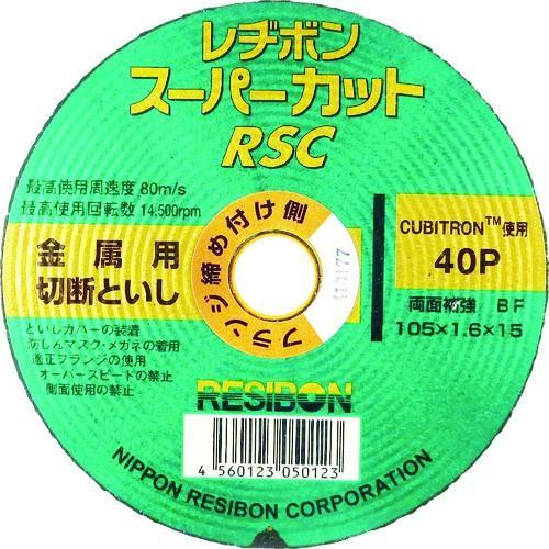 レヂボン 高品質新品 スーパーカットRSC 105×1.6×15 40P ≪代引不可≫ まとめ買い 200枚1梱包 記念日