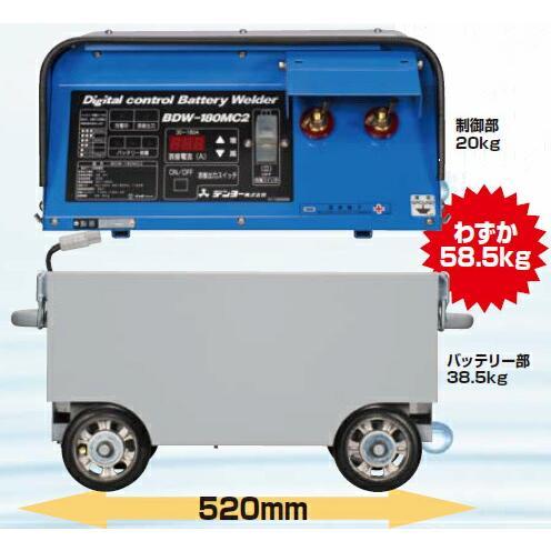 【ポイント15倍】 【直送品】 Denyo (デンヨー) バッテリー溶接機 BDW-180MC2 【大型】