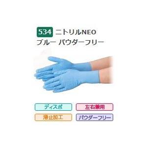 【ポイント15倍】 【大箱特価】 エブノ ニトリル手袋 No.534 LL 青 (100枚入×30箱) ニトリルNEO ブルー パウダーフリー
