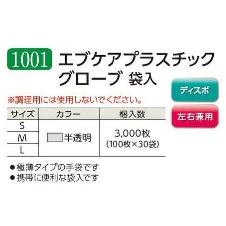 【ポイント15倍】 エブノ PVC手袋 No.1001 L 半透明 3000枚(100枚×30袋) エブケアプラスチックグローブ 袋入