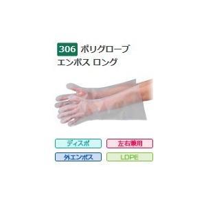 【ポイント15倍】 【ポイント15倍】 【ポイント15倍】 エブノ ポリエチレン手袋 No.306 フリーサイズ 半透明 (100枚×20袋) ポリグローブエンボスロング 146