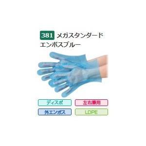 【ポイント15倍】 エブノ ポリエチレン手袋 No.381 L 青 (200枚×40袋) メガスタンダードエンボス ブルー