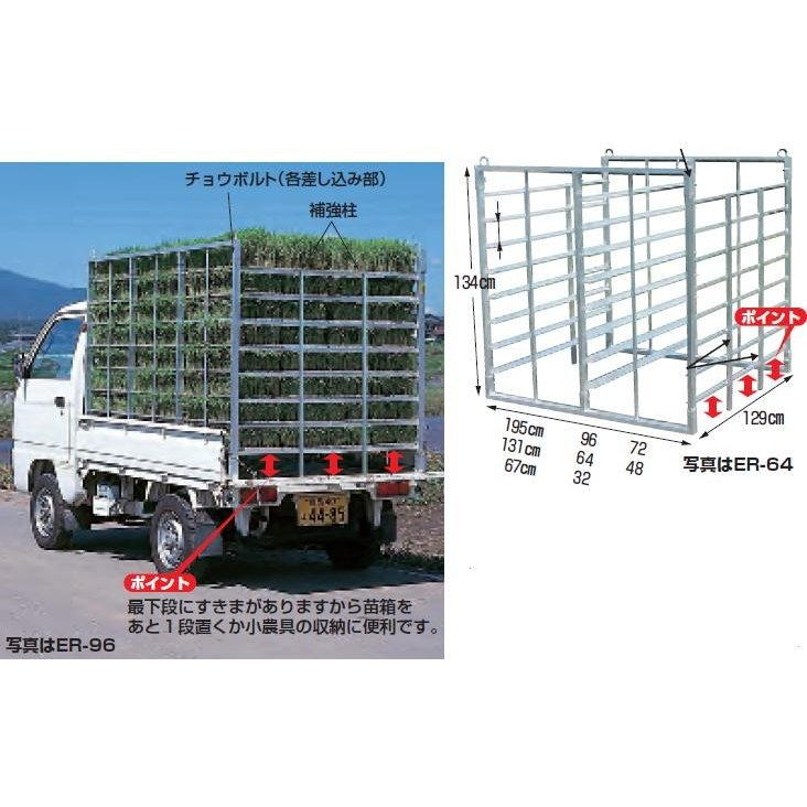 【ポイント15倍】 【直送品】 ハラックス (HARAX) ナエラック アルミ製 育苗箱運搬器 ER-96 棚間隔14cmタイプ(8段)