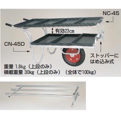 【ポイント15倍】 【直送品】 ハラックス (HARAX) コン助ラック コン助専用2段アタッチメント NC-45