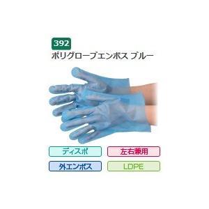 エブノ ポリエチレン手袋 No.392 M 青 (100枚×60袋) ポリグローブエンボス ブルー 袋入