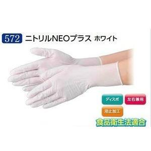 エブノ ニトリル手袋 No.572 M ホワイト (100枚×20箱) ニトリルNEOプラス ホワイト
