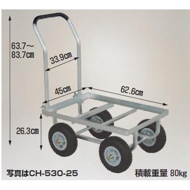 【直送品】 ハラックス (HARAX) 愛菜号 大きいコンテナ1個用 CH-530-25N ノーパンクタイヤ(2.50-4N)