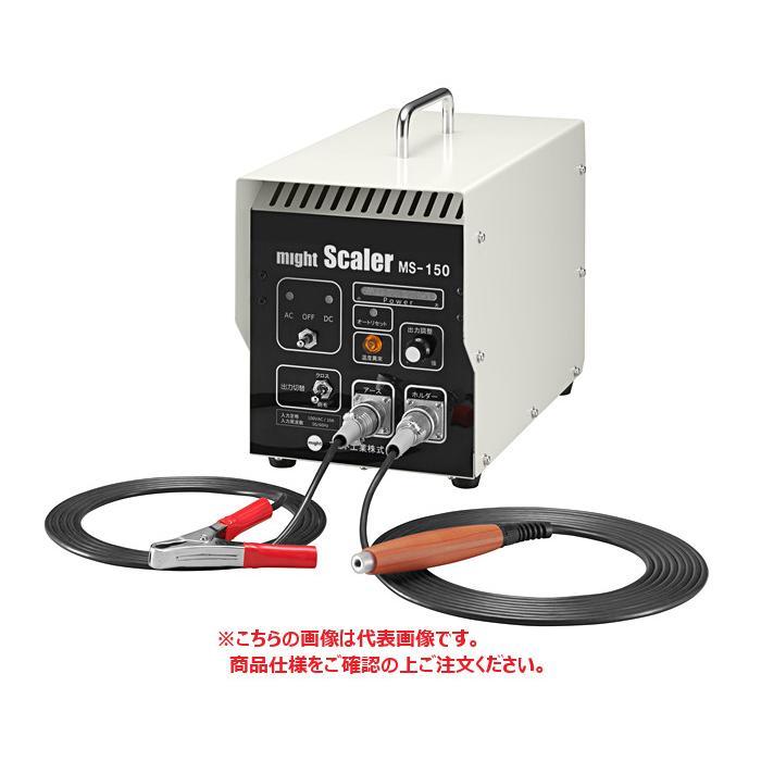 【直送品】 マイト工業 スケーラ MS-150 (入力単相100V)【法人向け、個人宅配送不可】