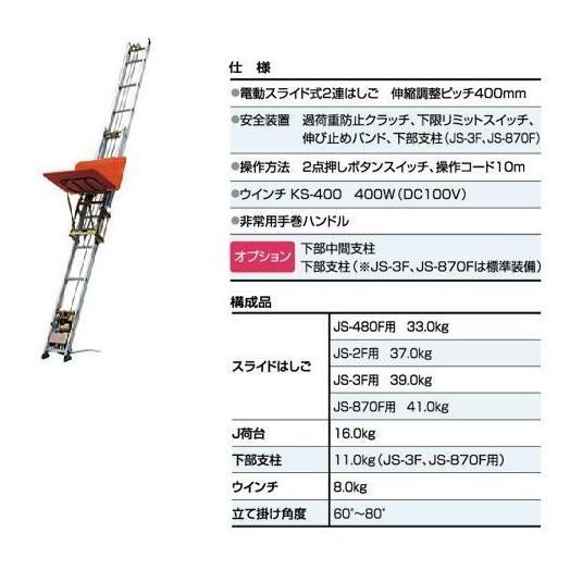 【直送品】 PiCa (ピカ) 荷揚げ機 マイティスライダー JS-3F