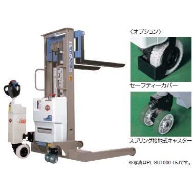 【直送品】 をくだ屋技研 (OPK) 自走式パワーリフターワイドタイプ PL-SU800-15J 《受注生産品》 【送料別】