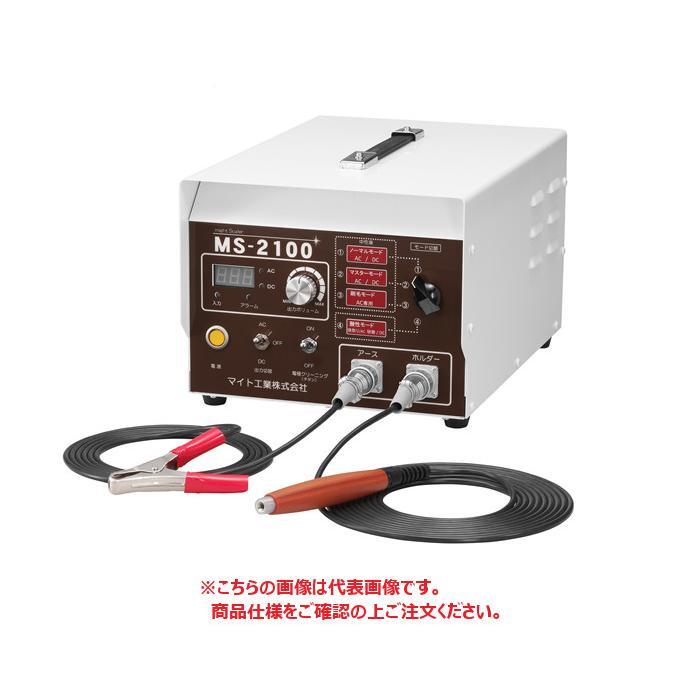 【ポイント15倍】 【直送品】 マイト工業 スケーラ MS-2100 (単相100V/単相200V兼用)【法人向け、個人宅配送不可】