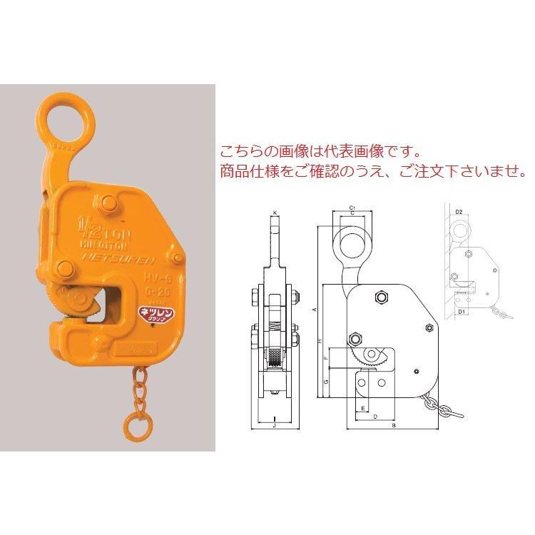 【ポイント15倍】 三木ネツレン 竪吊・横吊兼用クランプ HV-G型350KG (B2174) (手動ロック式)