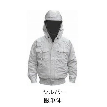 【ポイント15倍】 【直送品】 空調服 【服のみ】 NB-101 シルバー Sサイズ (チタン・フード)