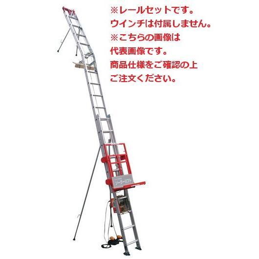 【P15倍】 【直送品】 ユニパー ソーラーリフト UP100SG-H-2F レールセット 2階用 (※ウインチ無し) (100-00-037) 軒先セット 《荷揚げ機》 【大型】