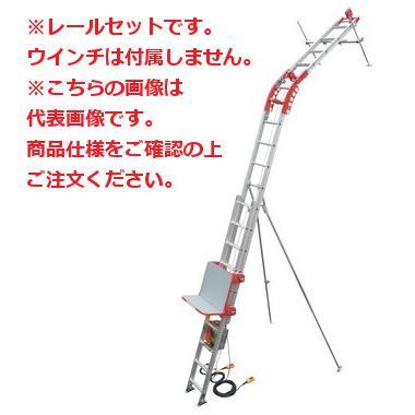 【P15倍】 【直送品】 ユニパー パワーコメット UP103PLS-H-2F レールセット 2階用 (※ウインチ無し) (103-00-136) パネル用台車セット 《荷揚げ機》 【大型】