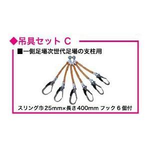 【P15倍】 【直送品】 ユニパー シルバーユニアーム用 吊具セットC UP303TC (303-00-004) 《UP303用オプション品》 【大型】