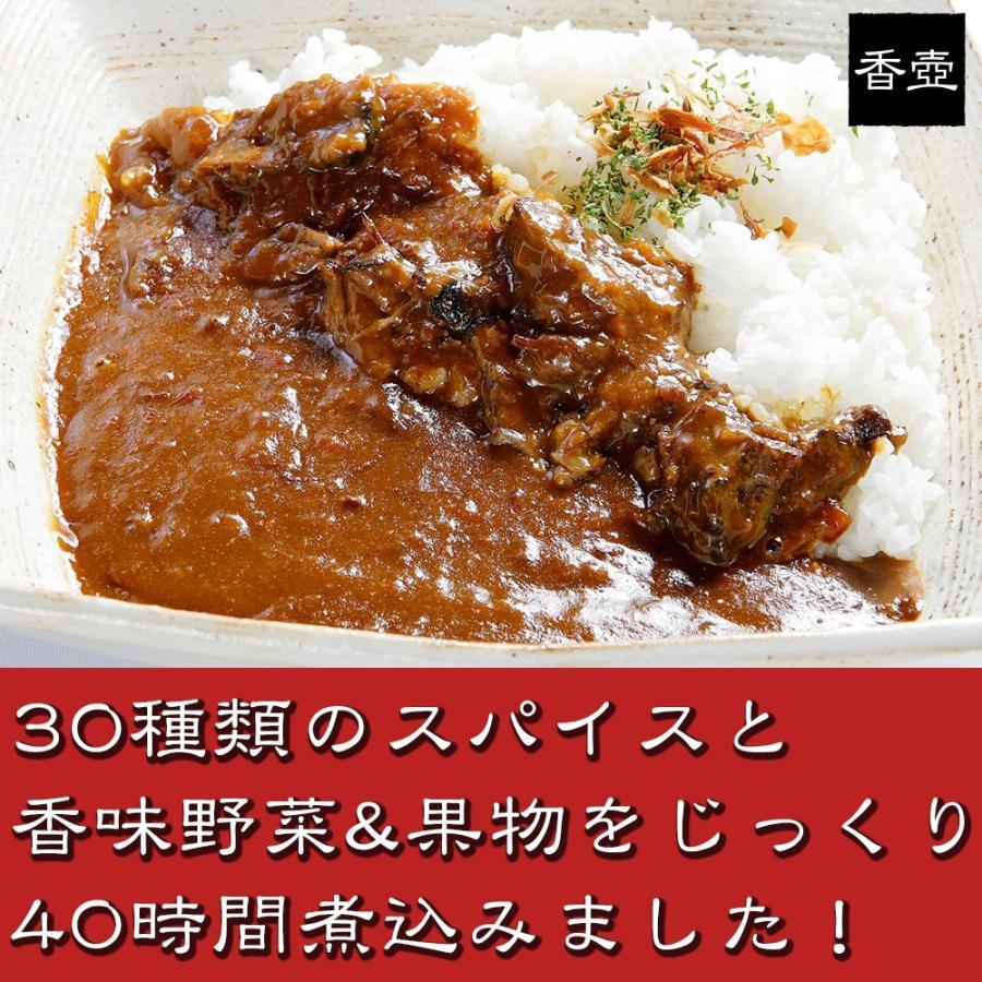 カレー専門店 香壺 香りかれー4個セット(4人前)|kouko