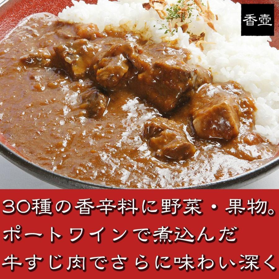 カレー専門店 香壺 香壺かれー(牛すじ肉入り)4個セット(4人前)|kouko