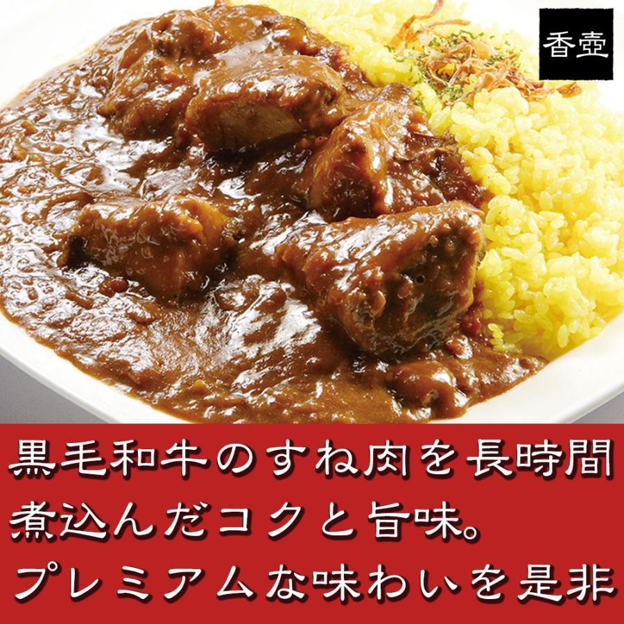 カレー専門店 香壺 プレミアム香牛かれー (厳選黒毛和牛すね肉入り) 4個セット(4人前)|kouko