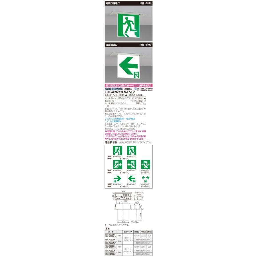 【送料無料】 東芝 FBK-42622LN-LS17 LED誘導灯 一般型 天井埋込形 B級BH形 60分 【表示板別売】 【表示板別売】 【表示板別売】 ede